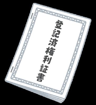登記権利証書