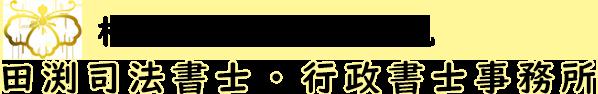 田渕司法書士・行政書士事務所
